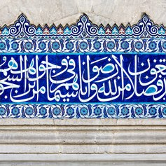 Mosaic of Seraphim Angel in the Hagia Sophia, Istanbul