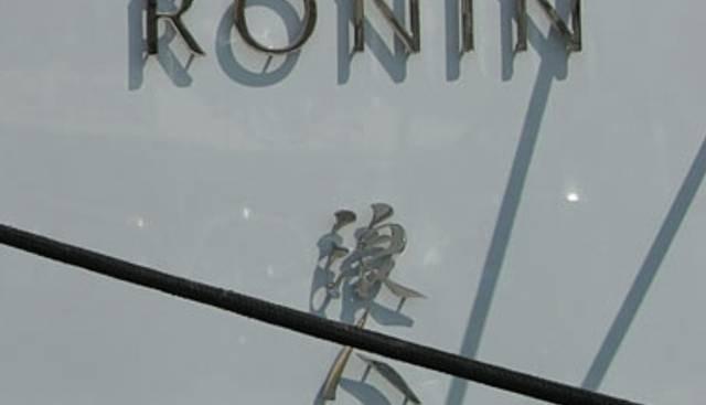 Ronin Charter Yacht - 5